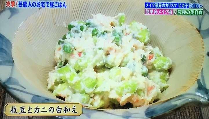 ピカ子 枝豆とカニの白和え