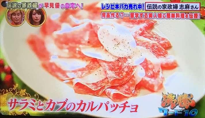沸騰ワード10 シマさん レシピ