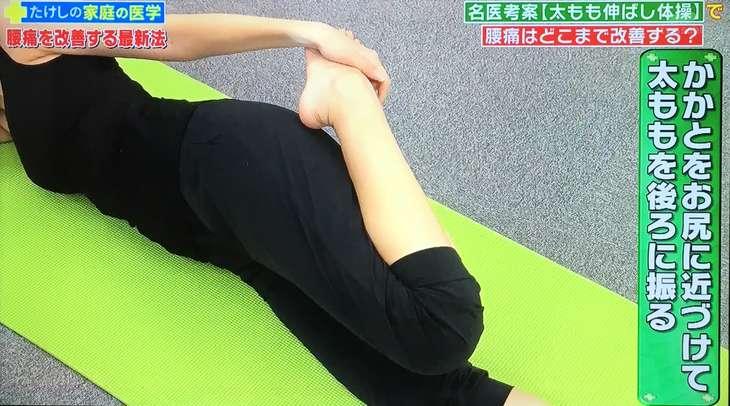 太もも伸ばし体操