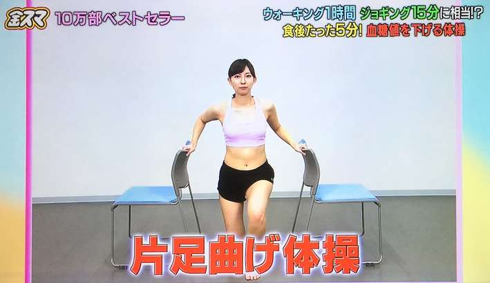 金スマ血糖値を下げる体操