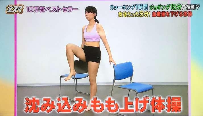 金スマ 血糖値を下げる体操