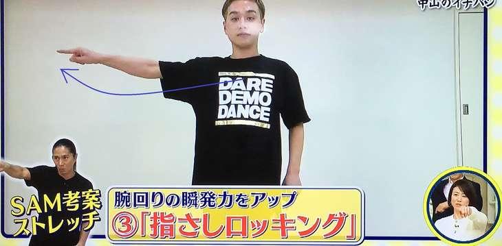 ダンサー式ストレッチ
