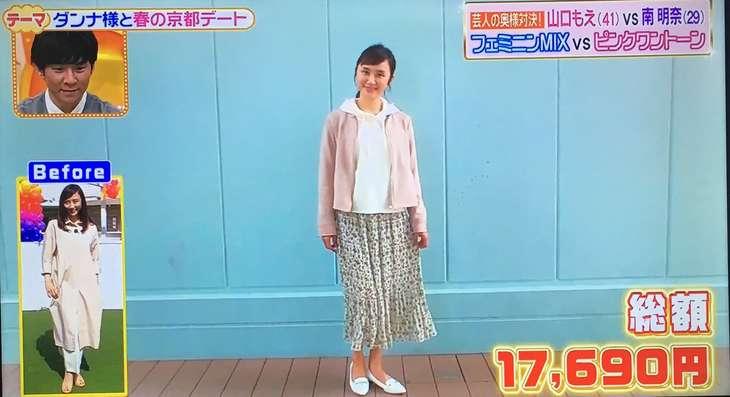 山口もえさん&石井美絵子さんチームのコーデ