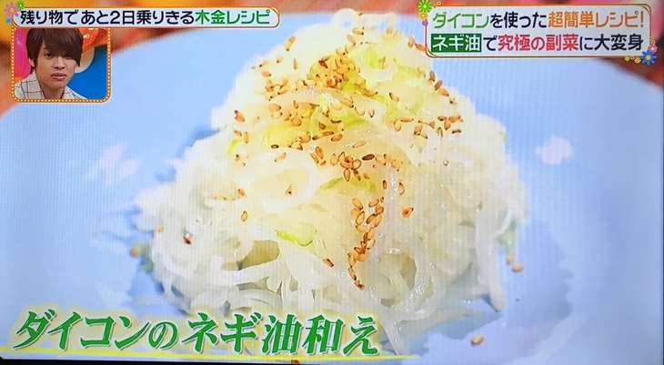 木金レシピ:簗田(やなだ)シェフの大根のネギ油和え