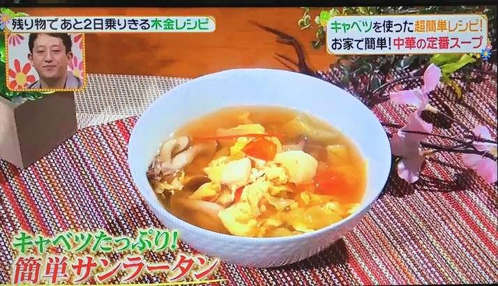 木金レシピ:簗田(やなだ)シェフのきゃべつたっぷり酸辣湯(サンラータン)