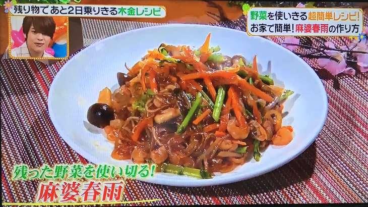 木金レシピ:簗田(やなだ)シェフの残り野菜でマーボー春雨