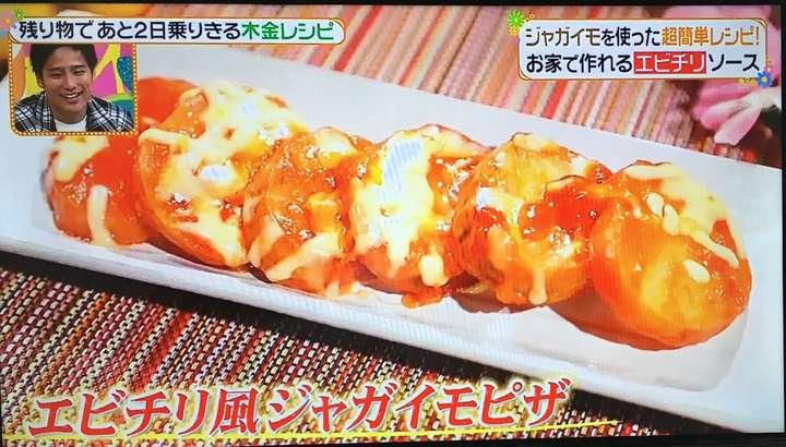 木金レシピ:簗田(やなだ)シェフのエビチリ風じゃがいもピザ