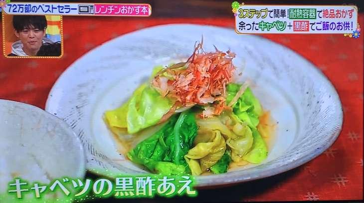 柳澤英子さんの超簡単3ステップでレンチンおかずレシピ:キャベツの黒酢あえ