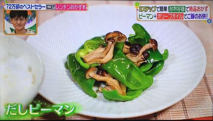 柳澤英子さんの超簡単3ステップでレンチンおかずレシピ:だしピーマン
