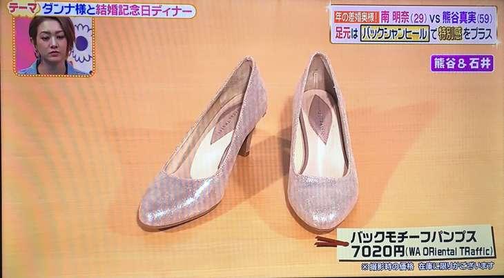 熊谷真実さん&石井美絵子さんチームのコーデ