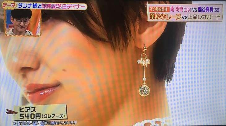 ピアス(クレアーズ)540円