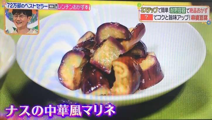 柳澤英子さんの超簡単3ステップでレンチンおかずレシピ:なすの中華風マリネ