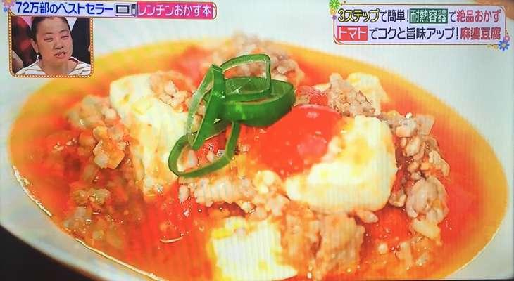 柳澤英子さんの超簡単3ステップでレンチンおかずレシピ:トマトマーボー豆腐