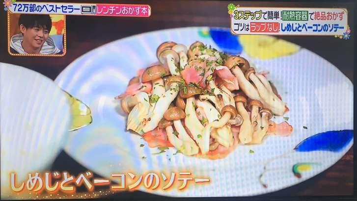 柳澤英子さんの超簡単3ステップでレンチンおかずレシピ:なすの中華風マリネ 柳澤英子さんの超簡単3ステップでレンチンおかずレシピ:しめじとベーコンのソテー