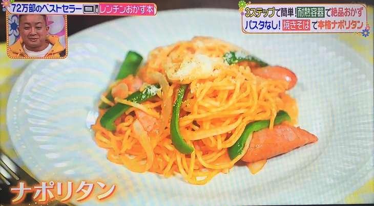 柳澤英子さんの超簡単3ステップでレンチンおかずレシピ:本格ナポリタン