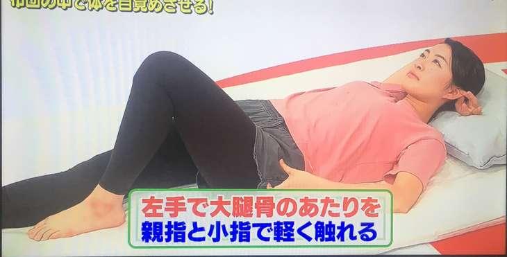寝起きに動きやすくなる骨ストレッチ