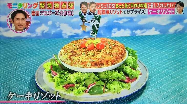 平野レミ ケーキリゾット