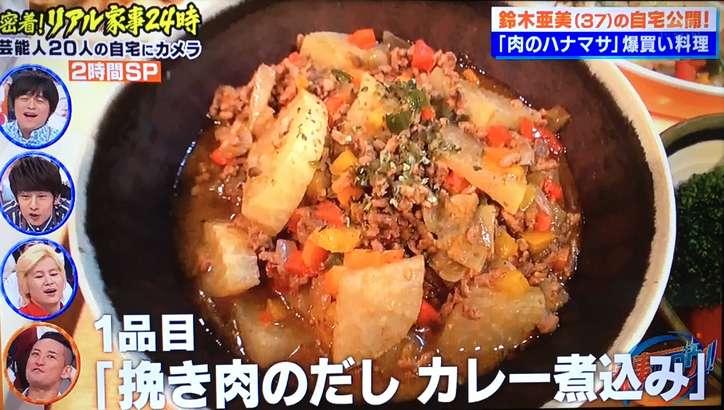 【家事ヤロウ】鈴木亜美さんのカレーレシピ。ひき肉のだしカレー煮込みの作り方!(4月20日)