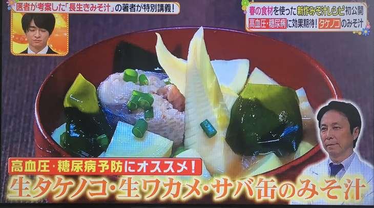 ヒルナンデス 長生き味噌汁:生タケノコ・生ワカメ・サバ缶の味噌汁のレシピ