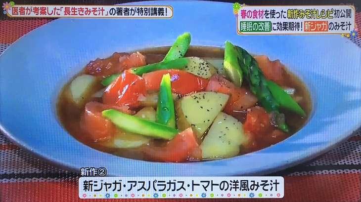 ヒルナンデス 長生きみそ汁:新じゃが・アスパラ・トマトの洋風味噌汁のレシピ