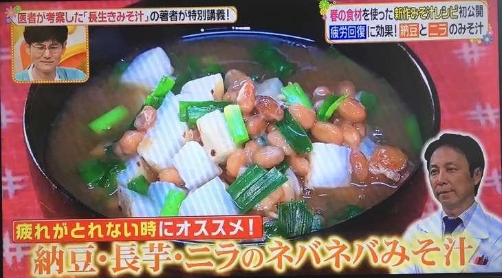 ヒルナンデス 長生きみそ汁 納豆・長芋・ニラのネバネバ味噌汁のレシピ