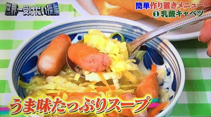 うま味たっぷりスープ