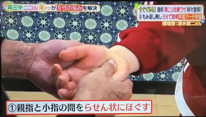 手首アーチ体操 ステップ1:手のひらもみ