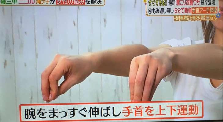 手首アーチ体操 ステップ2:手つぼみ体操