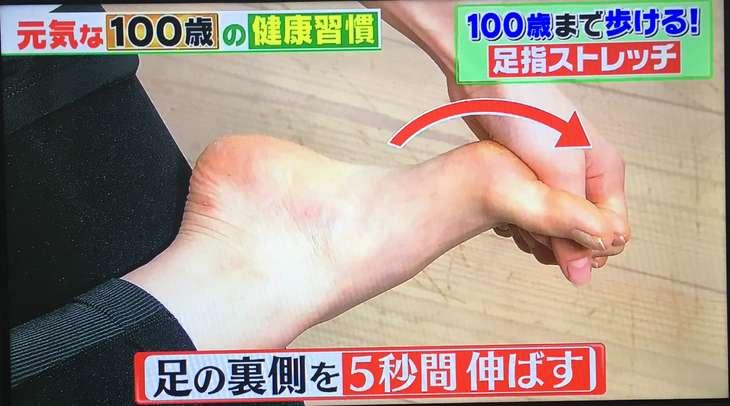 【ジョブチューン】足指伸ばしストレッチのやり方。100歳まで歩ける簡単体操!1日3分やるだけ(5月4日)