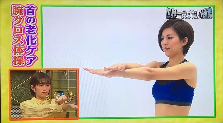 腕クロス体操