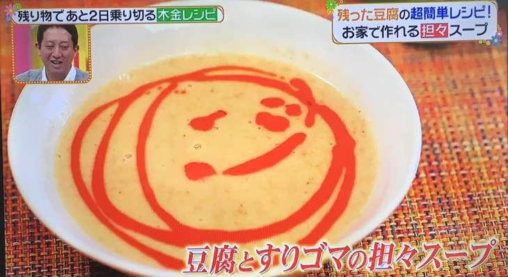 ヒルナンデス 木金レシピ:担々スープ