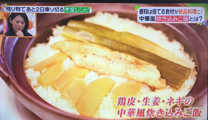 ヒルナンデス 木金レシピ:中華風炊き込みご飯のレシピ