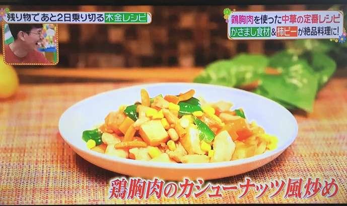ヒルナンデス 木金レシピ:鶏むね肉のカシューナッツ風炒め