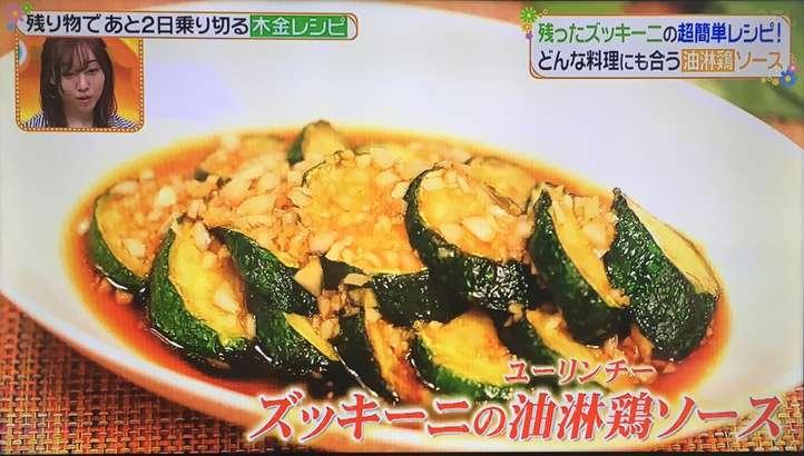 ヒルナンデス 木金レシピ:ズッキーニの油淋鶏ソース