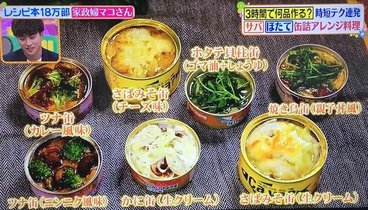 マコさん アレンジ缶詰