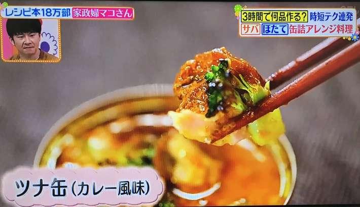 マコさん ツナ缶(カレー風味)