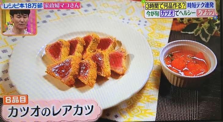 マコさん レシピ カツオのレアカツ
