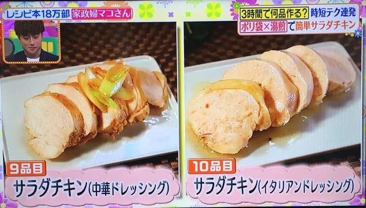 家政婦マコさん 鶏むね肉 サラダチキン