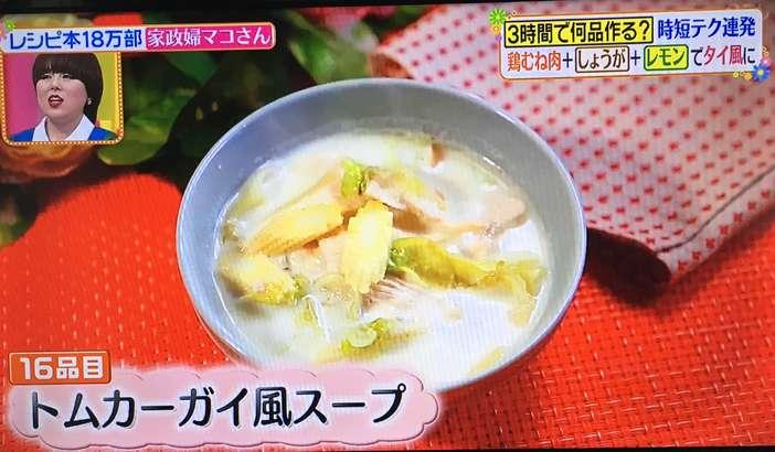 鶏むね肉 家政婦マコさん トムカーガイ風スープ