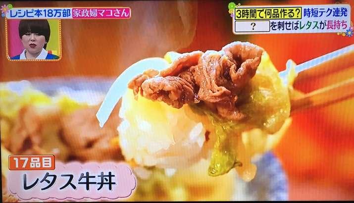 マコさん レシピ レタス牛丼