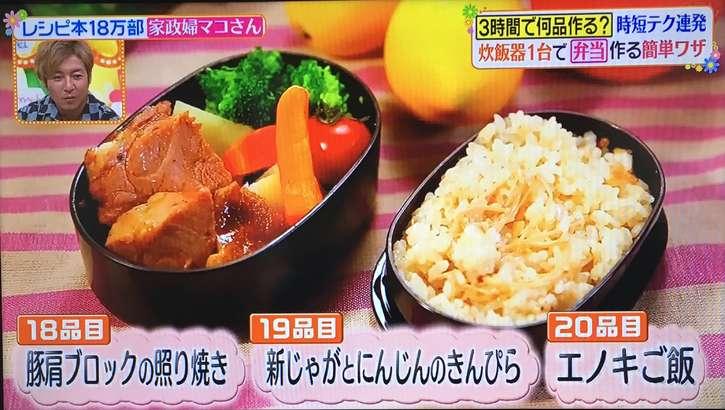 マコさん レシピ お弁当メニュー
