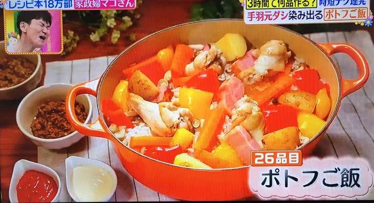 マコさん レシピ ポトフご飯