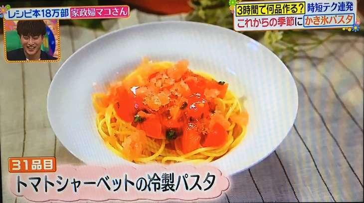 マコさん レシピ トマト冷製パスタ