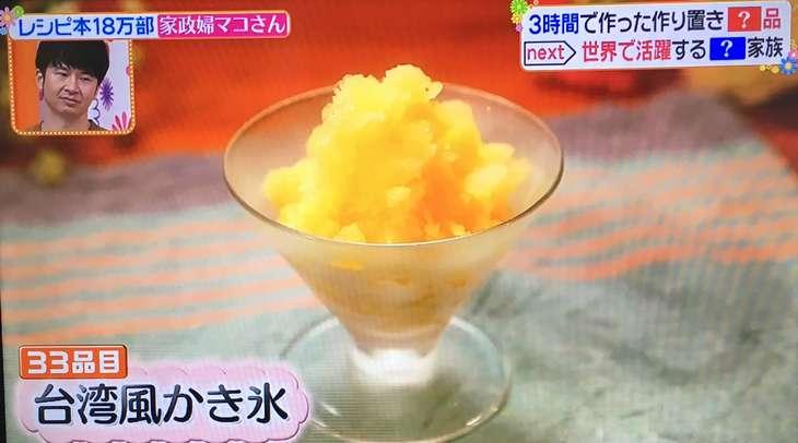 マコさん レシピ 台湾風かき氷