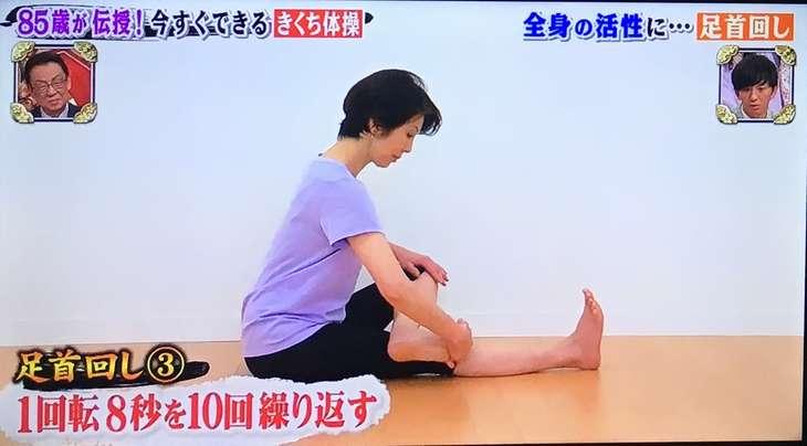 キクチ体操 基本の足首まわし