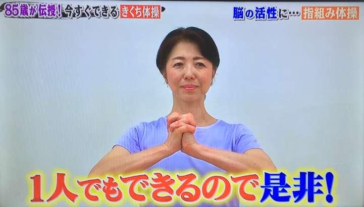 梅ズバきくち体操 指組み体操2