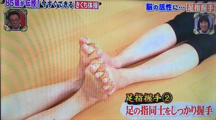 梅ズバきくち体操 足指握手2