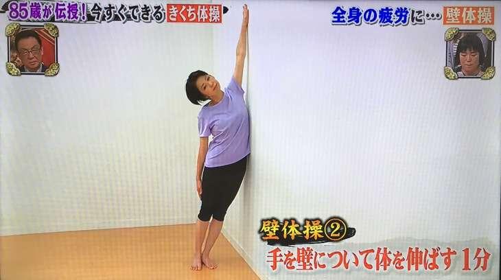 梅ズバきくち体操 壁体操1