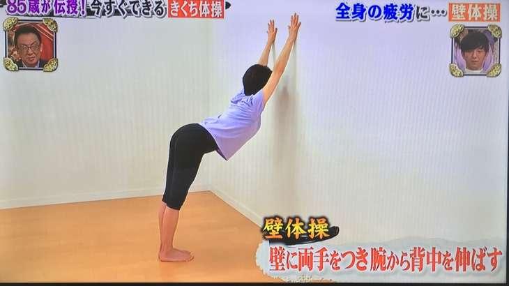 梅ズバきくち体操 壁体操2