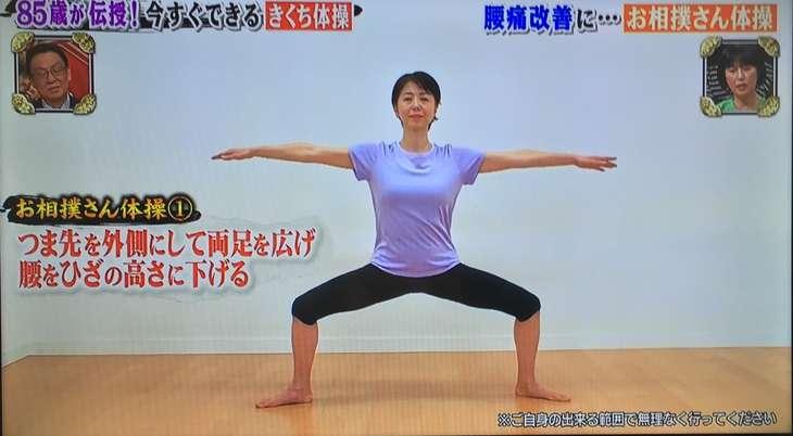 梅ズバきくち体操 お相撲さん体操